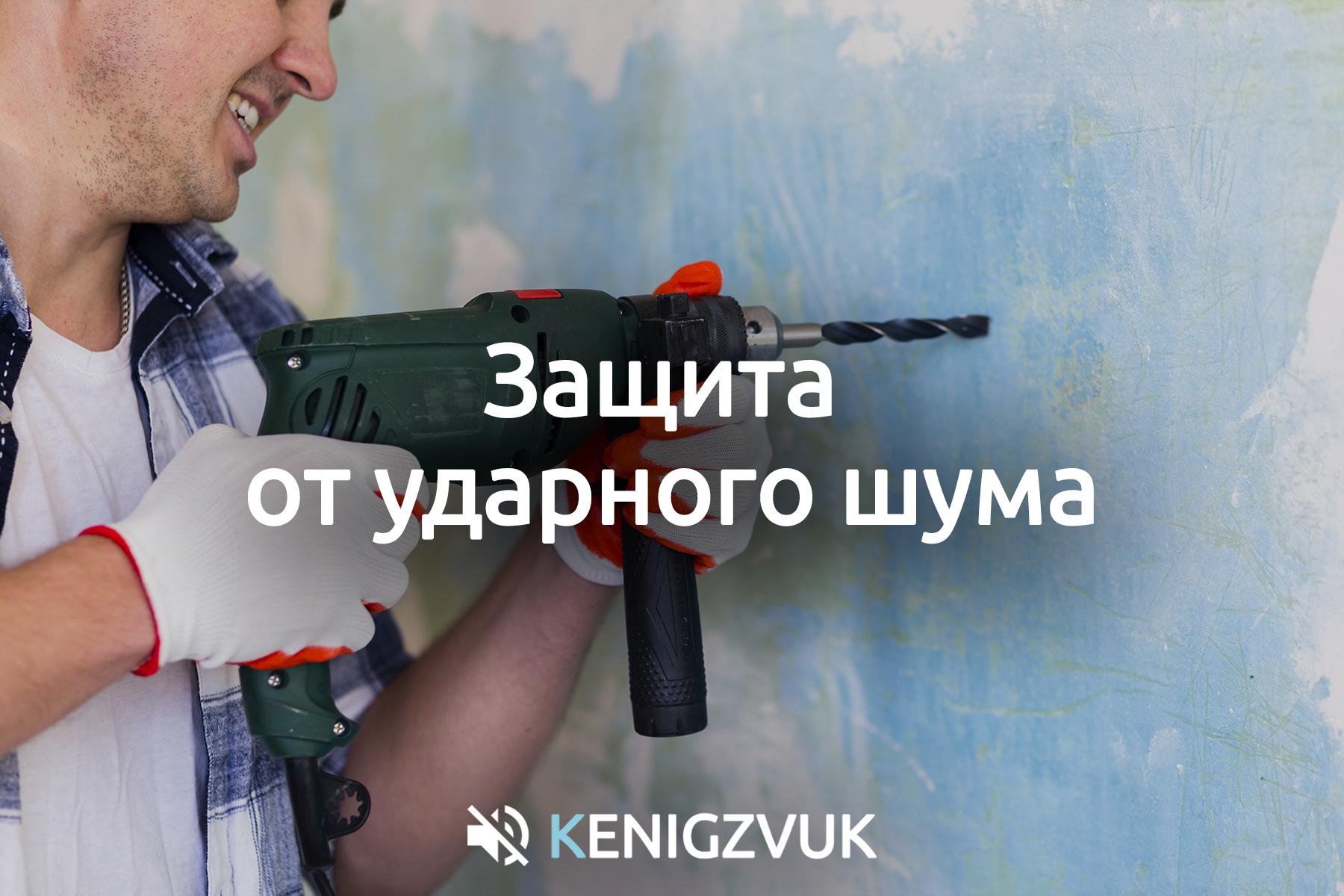 KenigZvuk   Звукоизоляция Калининград - Защита от ударного шума