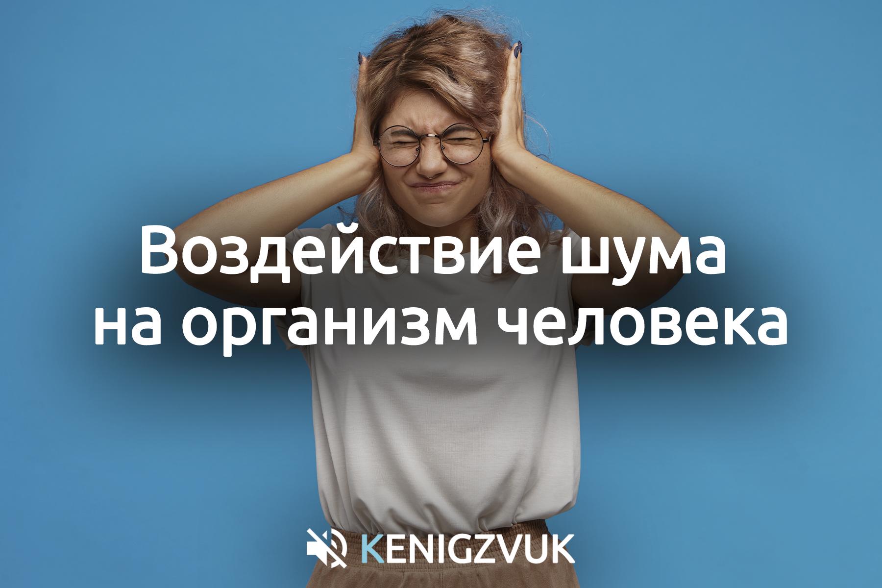 KenigZvuk | Звукоизоляция Калининград - Воздействие шума на организм человека