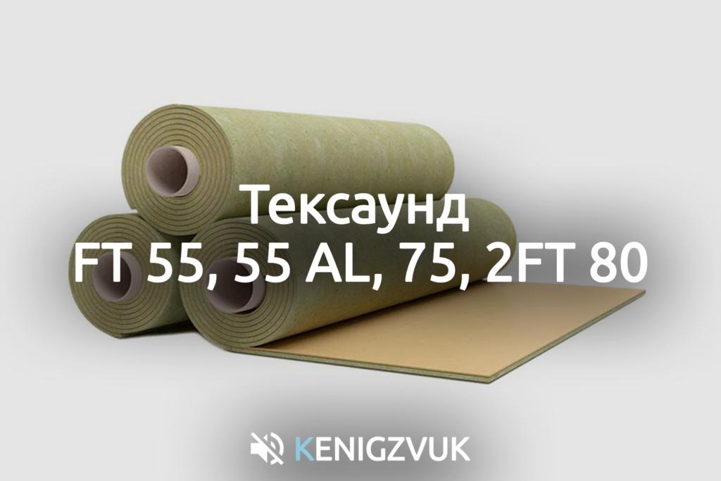 KenigZvuk | Звукоизоляция Калининград - Звукоизоляционная мембрана Тексаунд FT 55, 55 AL, 75, 2FT 80