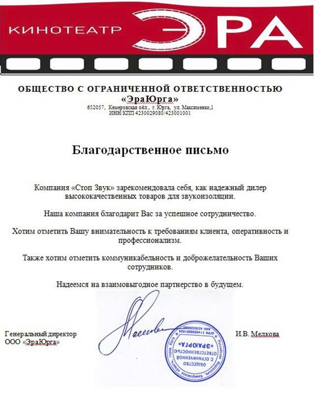 KenigZvuk   Звукоизоляция Калининград