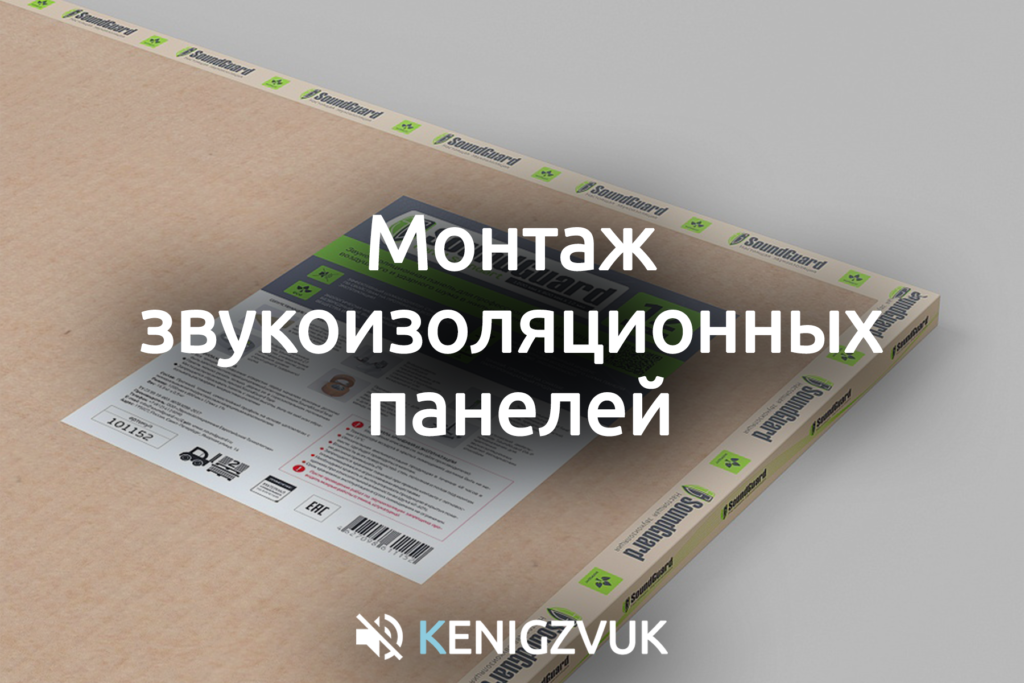 KenigZvuk | Звукоизоляция Калининград - Монтаж звукоизоляционных панелей