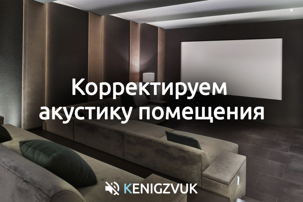 KenigZvuk | Звукоизоляция Калининград - Корректируем акустику помещения