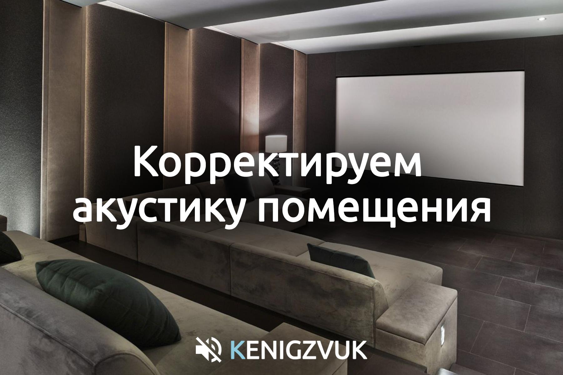 KenigZvuk   Звукоизоляция Калининград - Корректируем акустику помещения