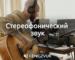KenigZvuk   Звукоизоляция Калининград - Стереофонический звук