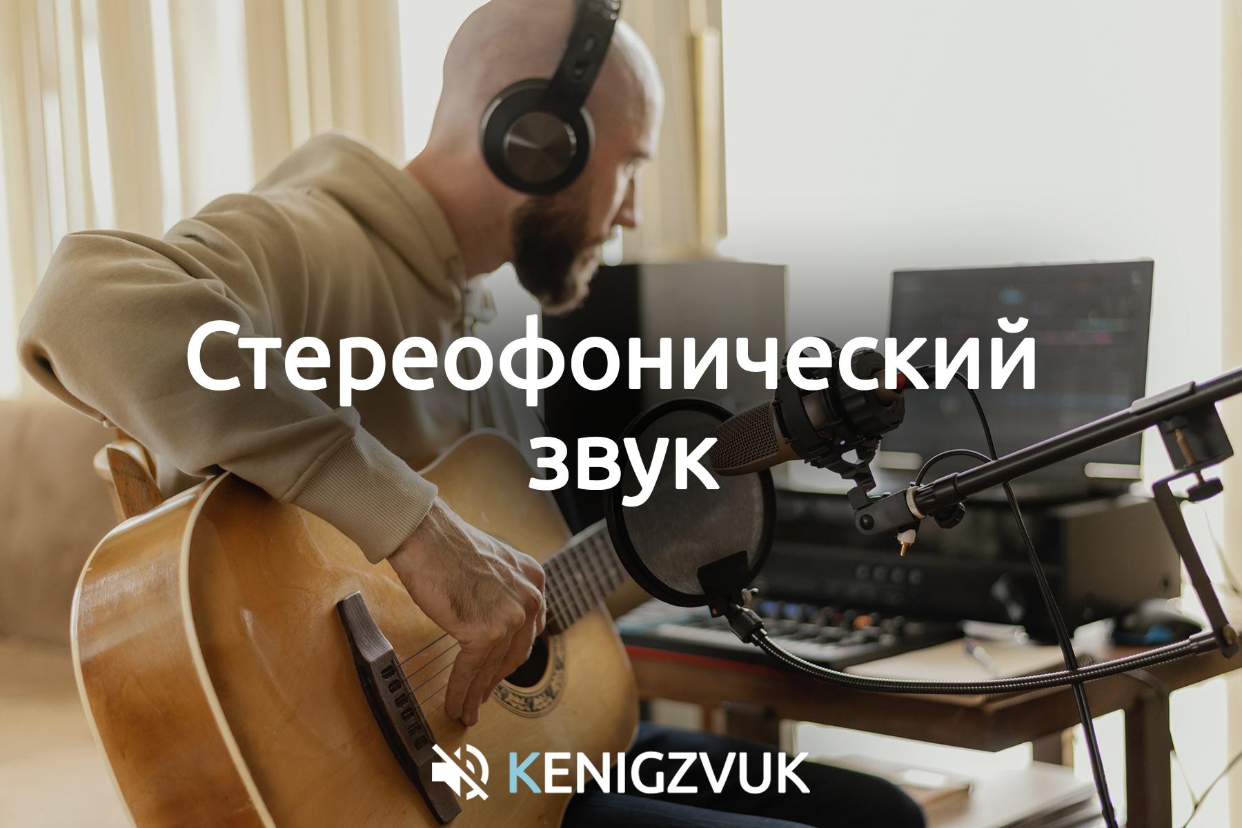 KenigZvuk | Звукоизоляция Калининград - Стереофонический звук