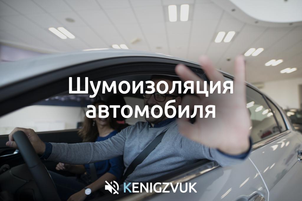 KenigZvuk | Звукоизоляция Калининград - Шумоизоляция автомобиля