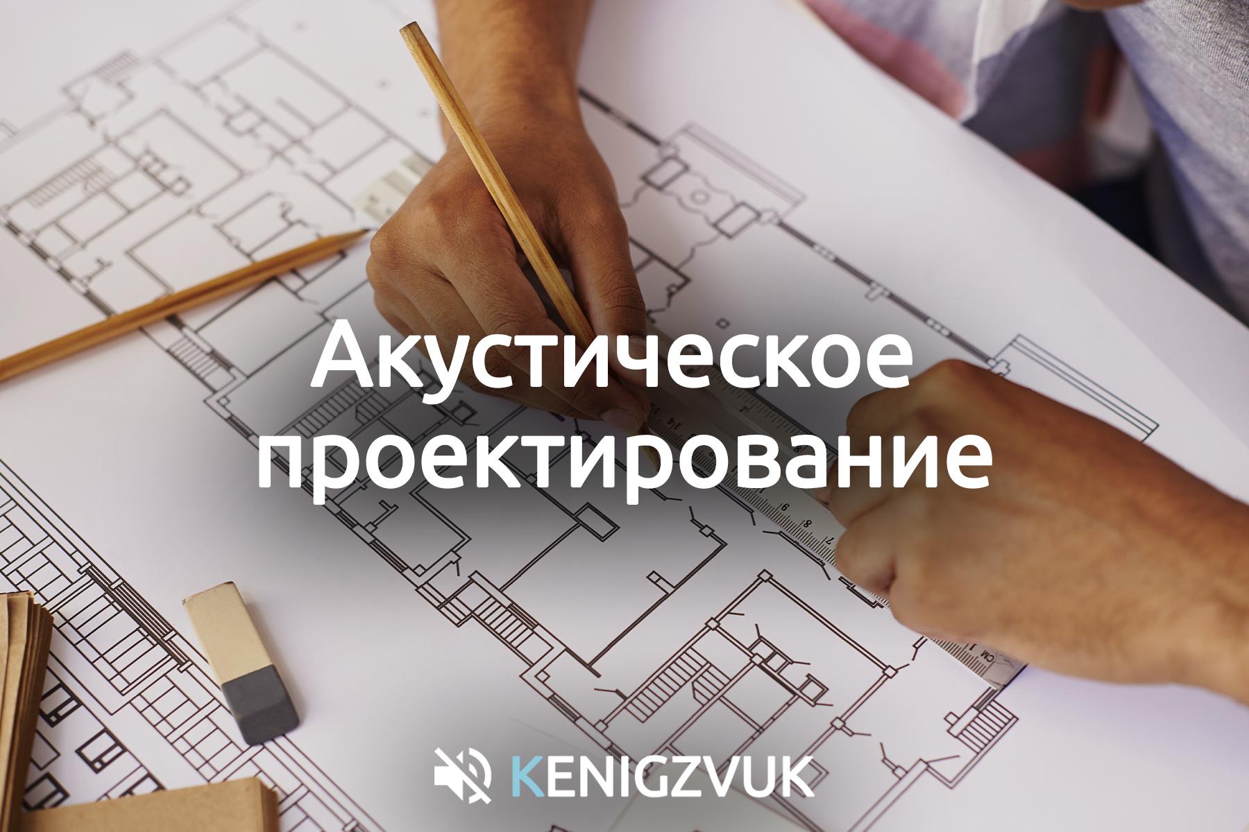 KenigZvuk   Звукоизоляция Калининград - Акустическое проектирование