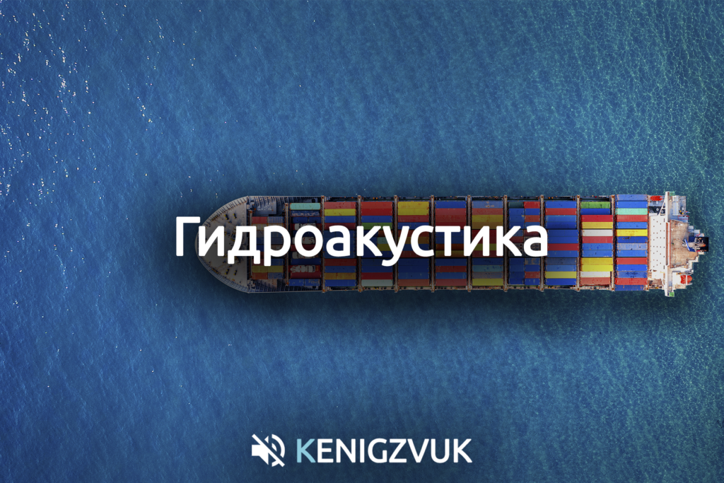 KenigZvuk | Звукоизоляция Калининград - Гидроакустика