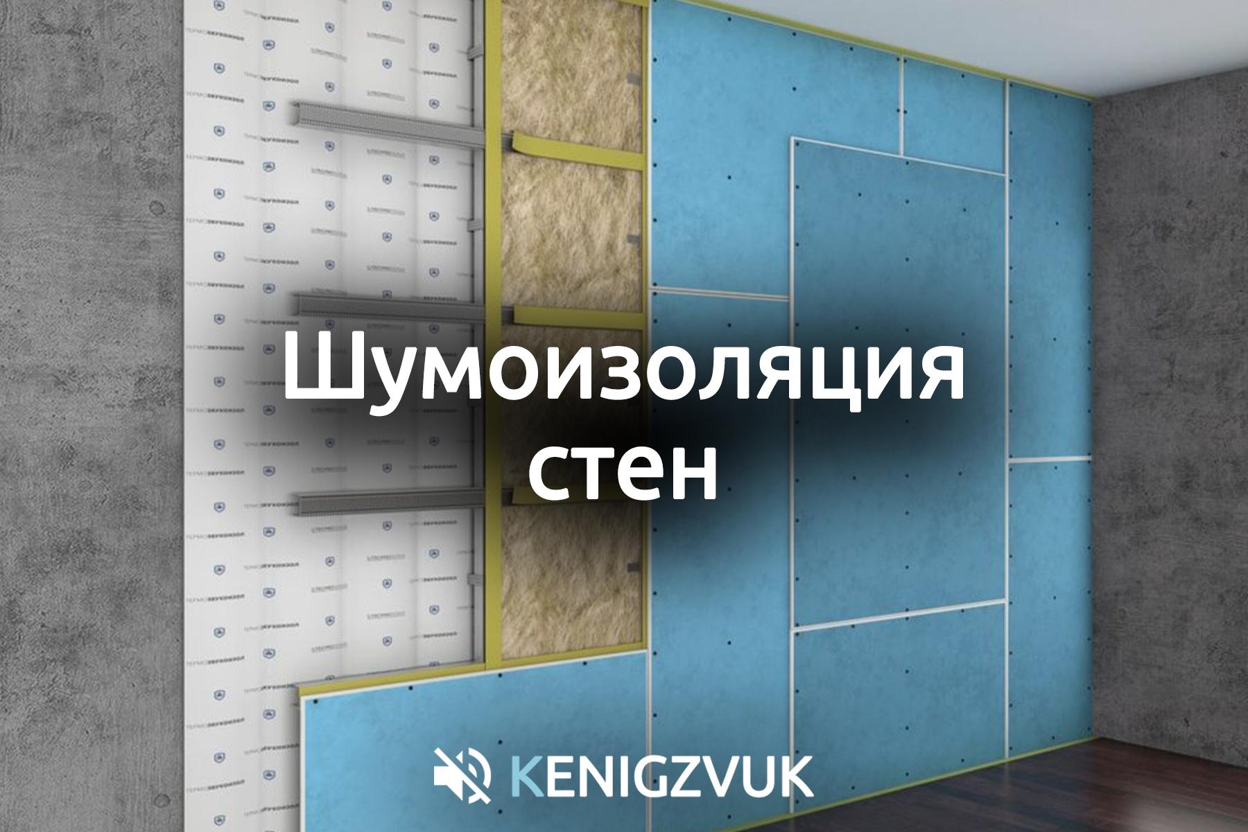 KenigZvuk | Звукоизоляция Калининград - Шумоизоляция стен