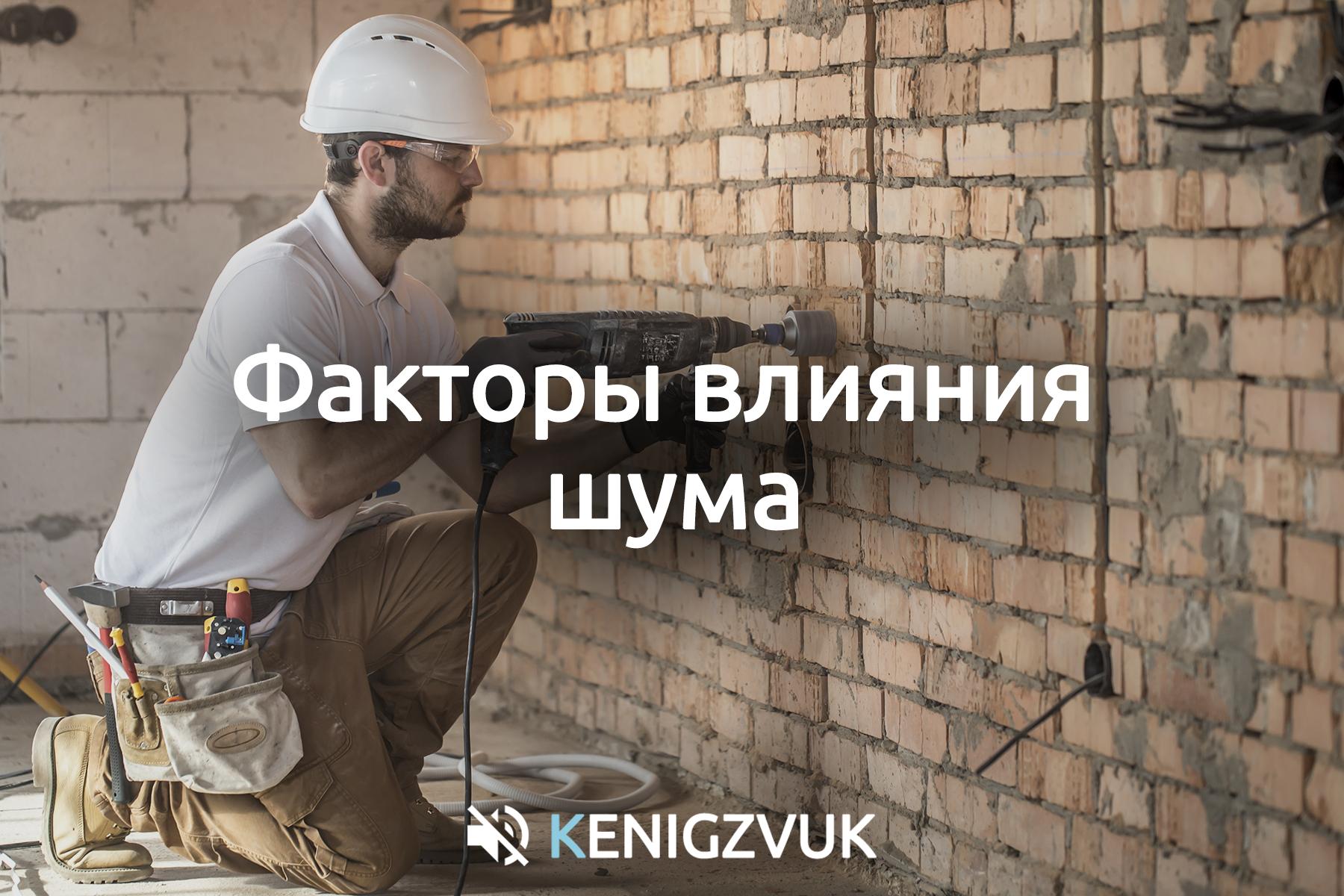 KenigZvuk | Звукоизоляция Калининград - Факторы влияния шума