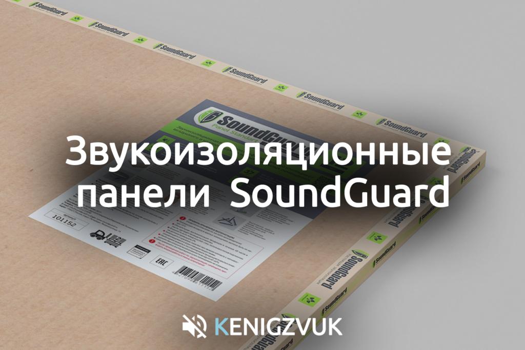 KenigZvuk | Звукоизоляция Калининград -Звукоизоляционные панели SoundGuard