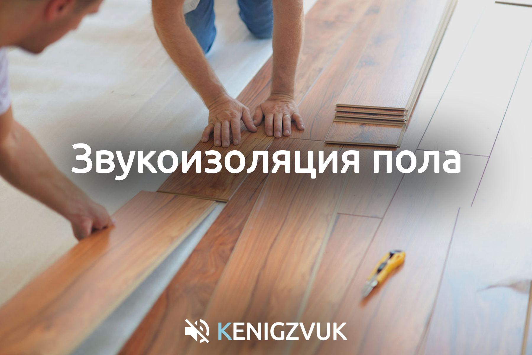 KenigZvuk | Звукоизоляция Калининград - Звукоизоляция пола
