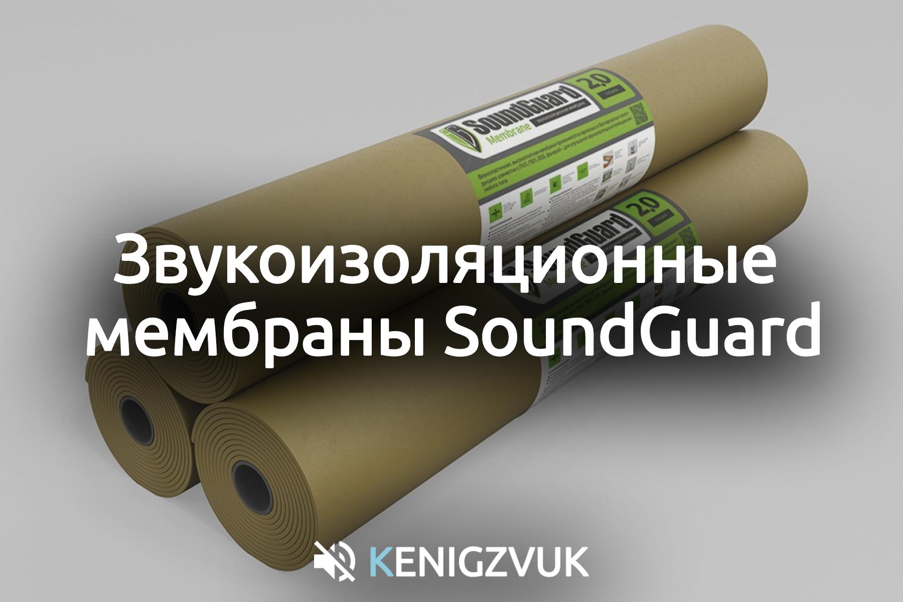 KenigZvuk   Звукоизоляция Калининград -Звукоизоляционные мембраны SoundGuard