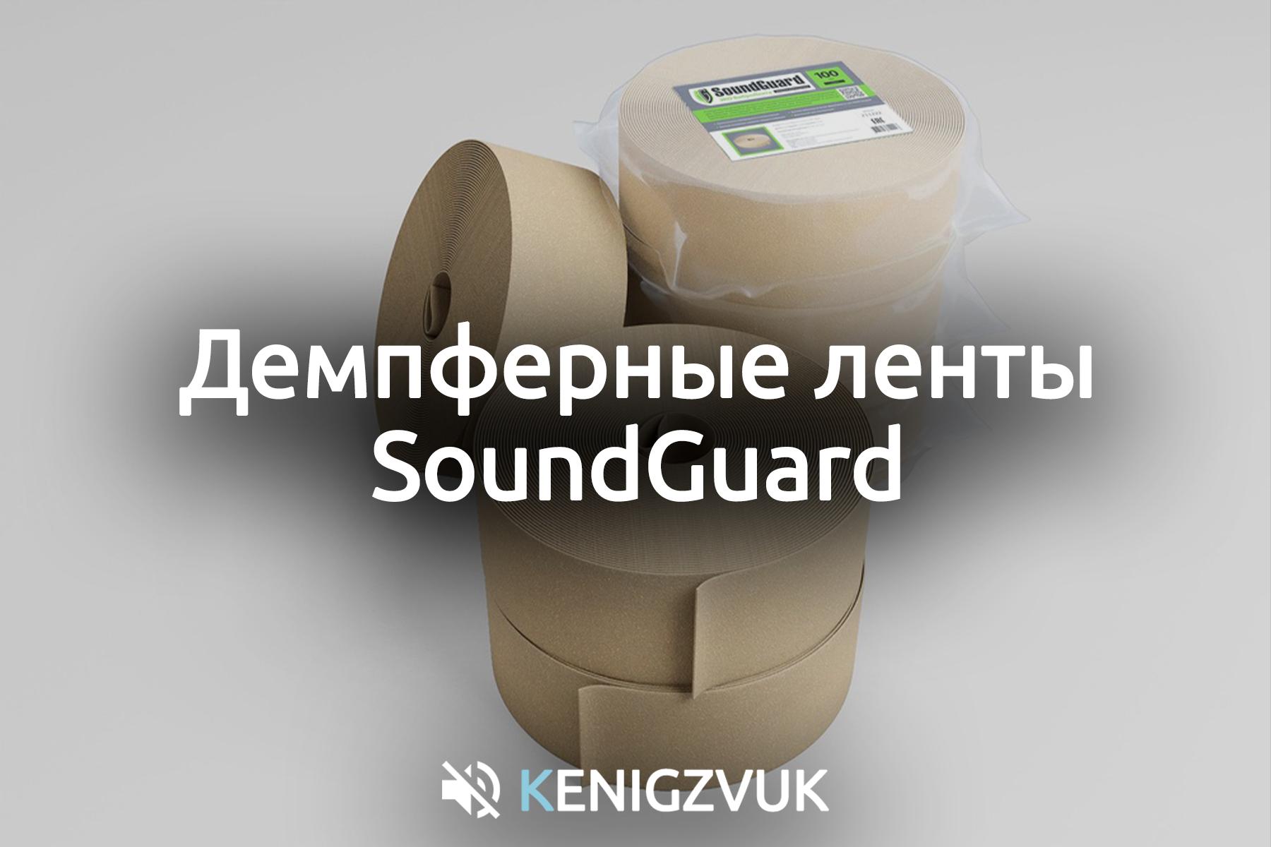 KenigZvuk | Звукоизоляция Калининград - Демпферные ленты SoundGuard