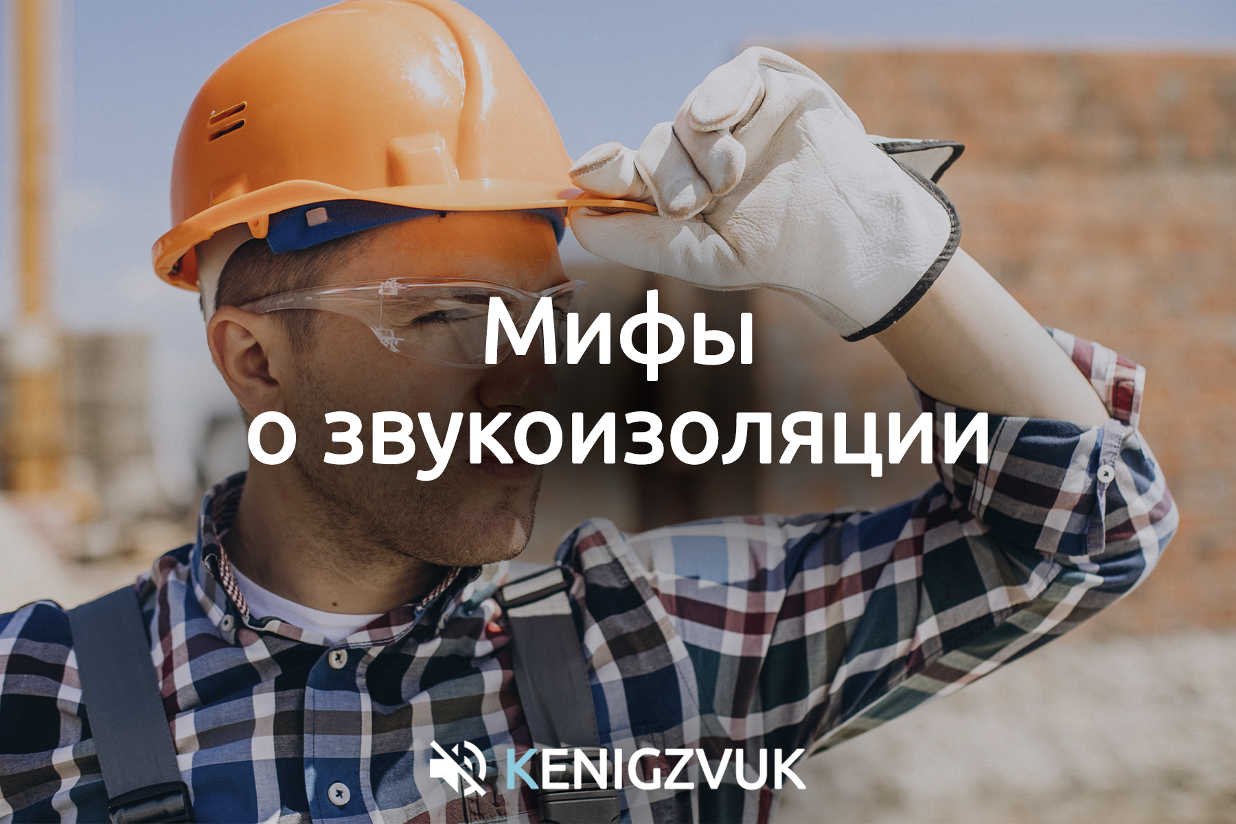 KenigZvuk | Звукоизоляция Калининград - Мифы о звукоизоляции
